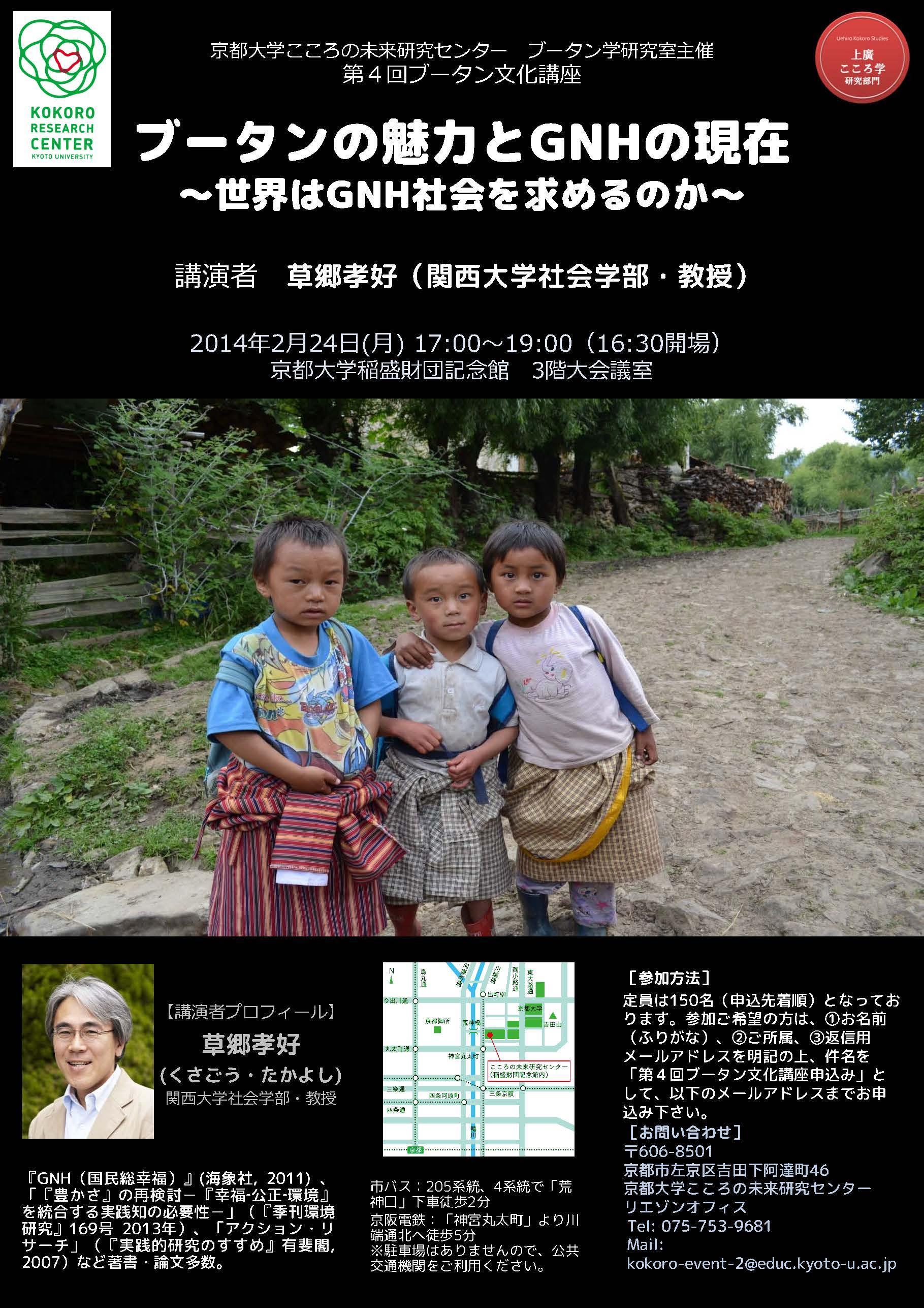 第4回ブータン文化講座 ブータンの魅力とGNHの現在 ~世界はGNH社会を求めるのか~