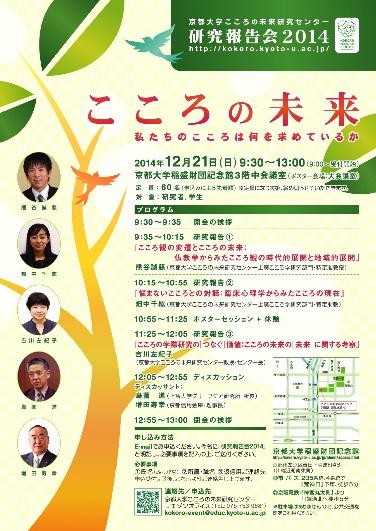 京都大学こころの未来研究センター 研究報告会2014 「こころの未来~私たちのこころは何を求めているか~」