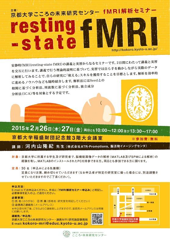 fMRI解析セミナー「resting-state fMRI」