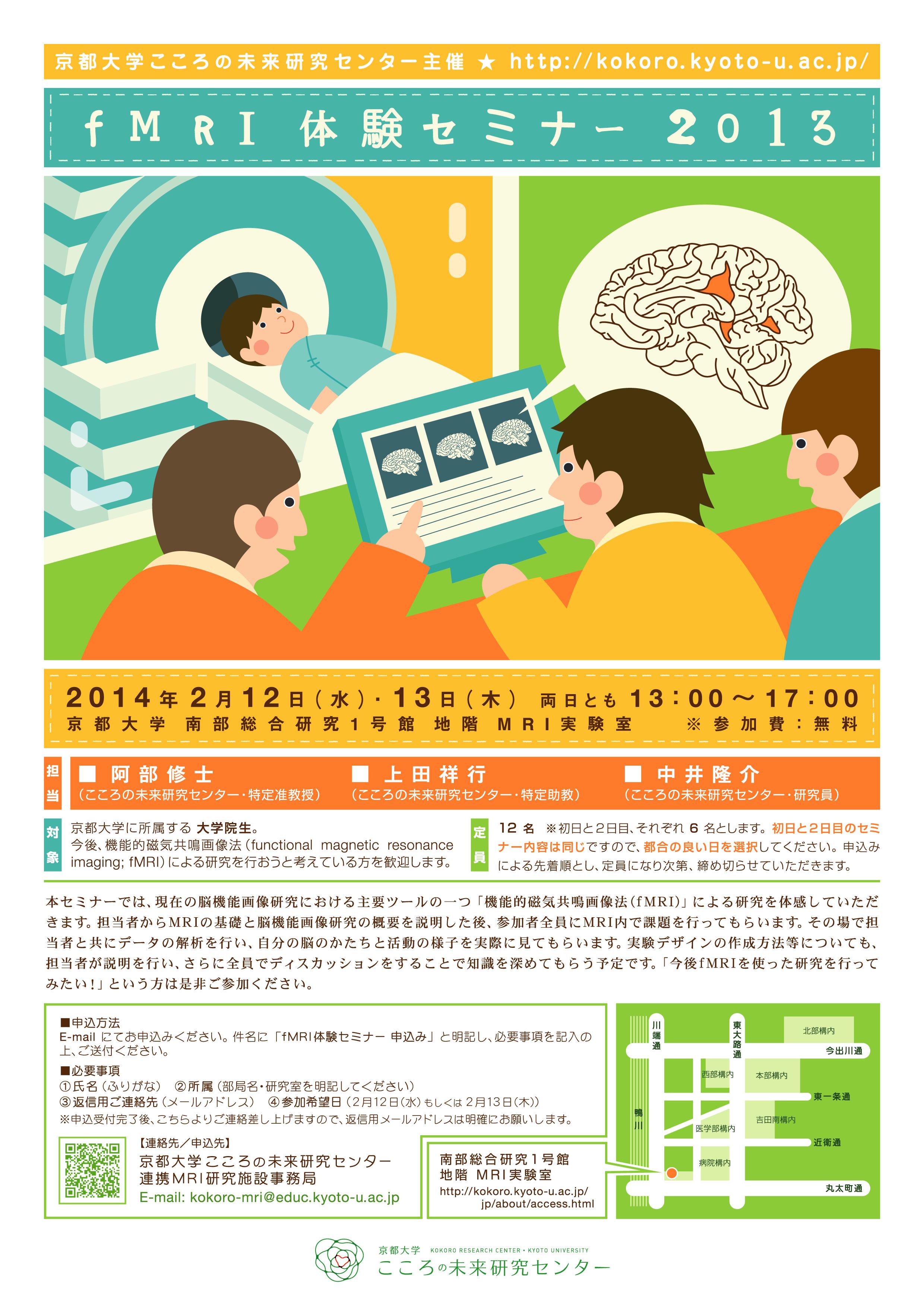 京都大学こころの未来研究センター fMRI体験セミナー2013