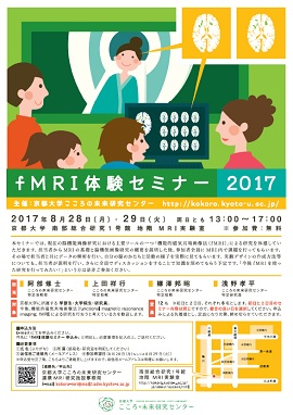 fMRI体験セミナー2017
