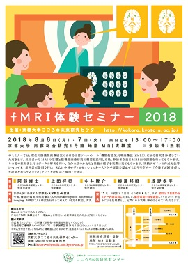 fMRI体験セミナー2018