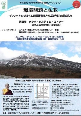 第12回ヒマラヤ宗教研究会 国際ワークショップ
