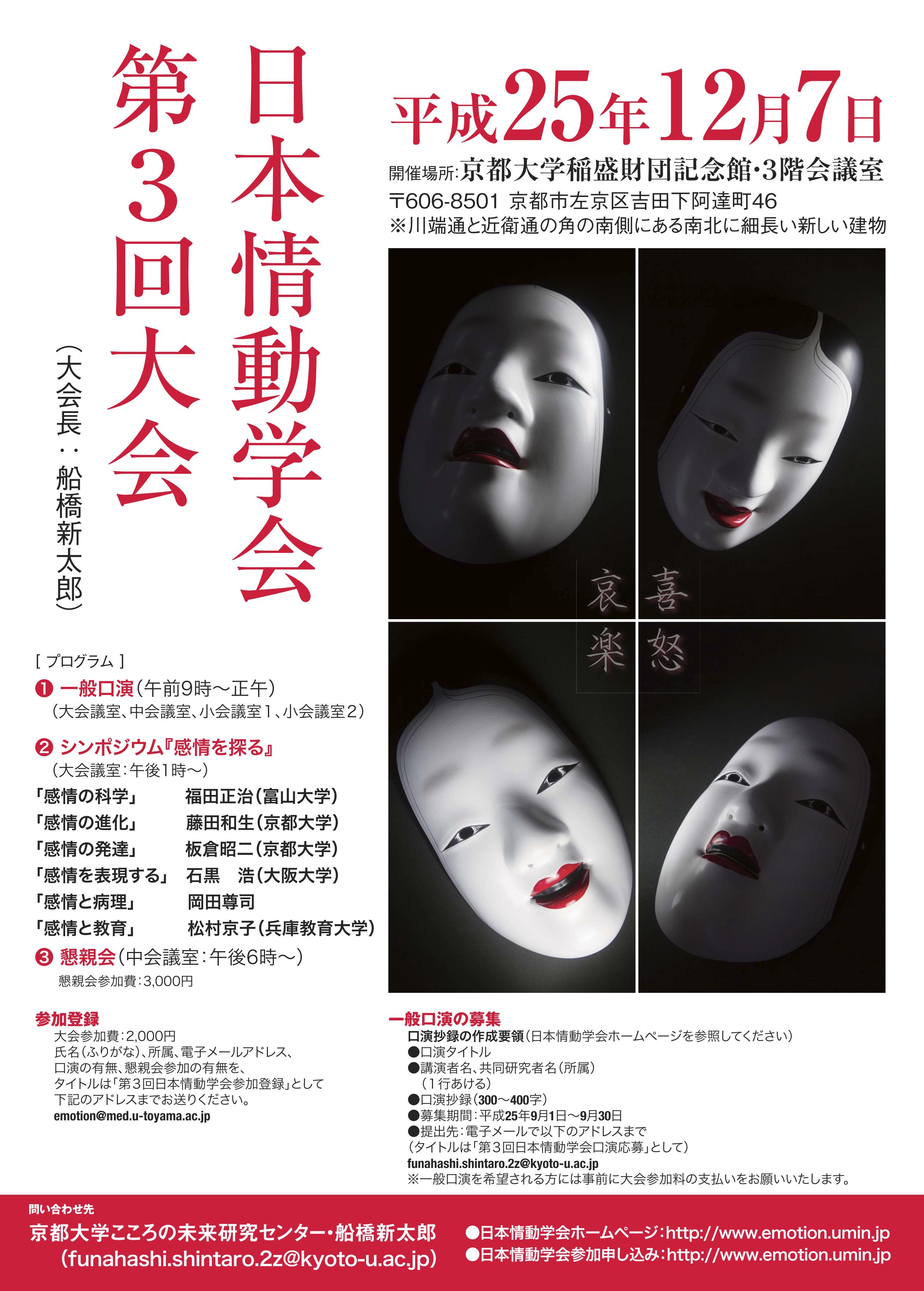 第3回日本情動学会大会