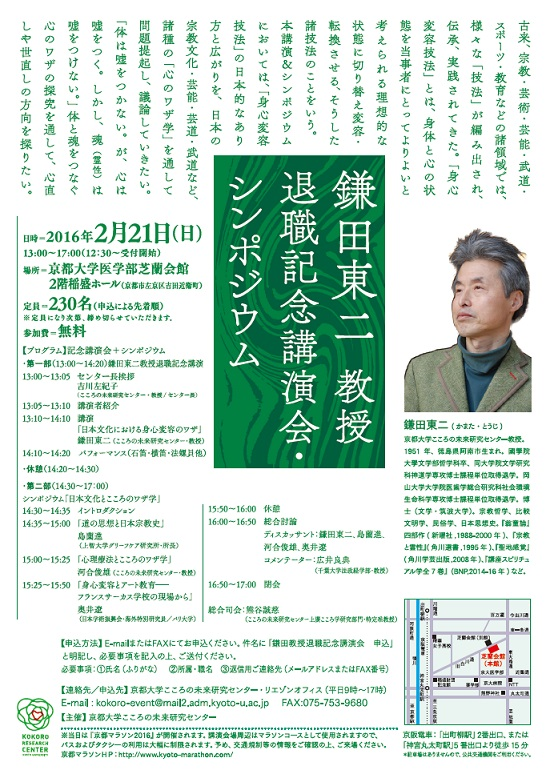 鎌田東二教授 退職記念講演会・シンポジウム