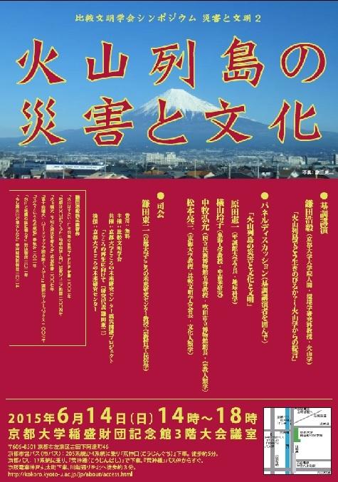 比較文明学会シンポジウム 災害と文明2「火山列島の災害と文化」