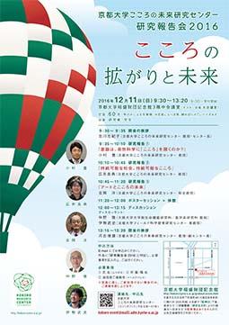 京都大学こころの未来研究センター 研究報告会2016 「こころの拡がりと未来」