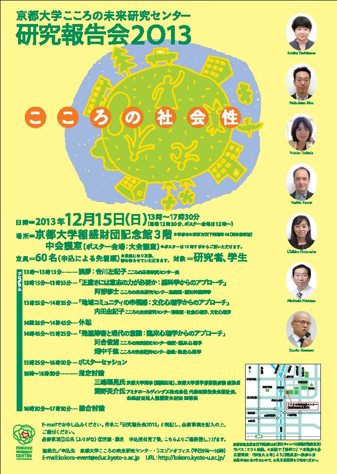 京都大学こころの未来研究センター 研究報告会2013 「こころの社会性」