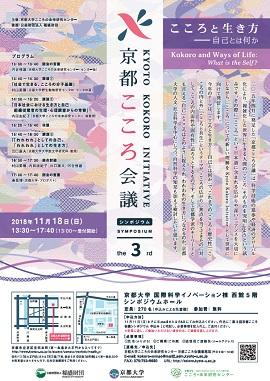 "The Third Kyoto Kokoro Initiative Symposium ""Kokoro and Ways of Life: What is the Self?"""