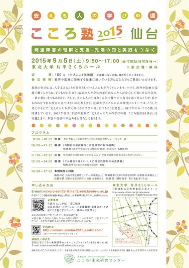 kokoro-sendai2015.jpg
