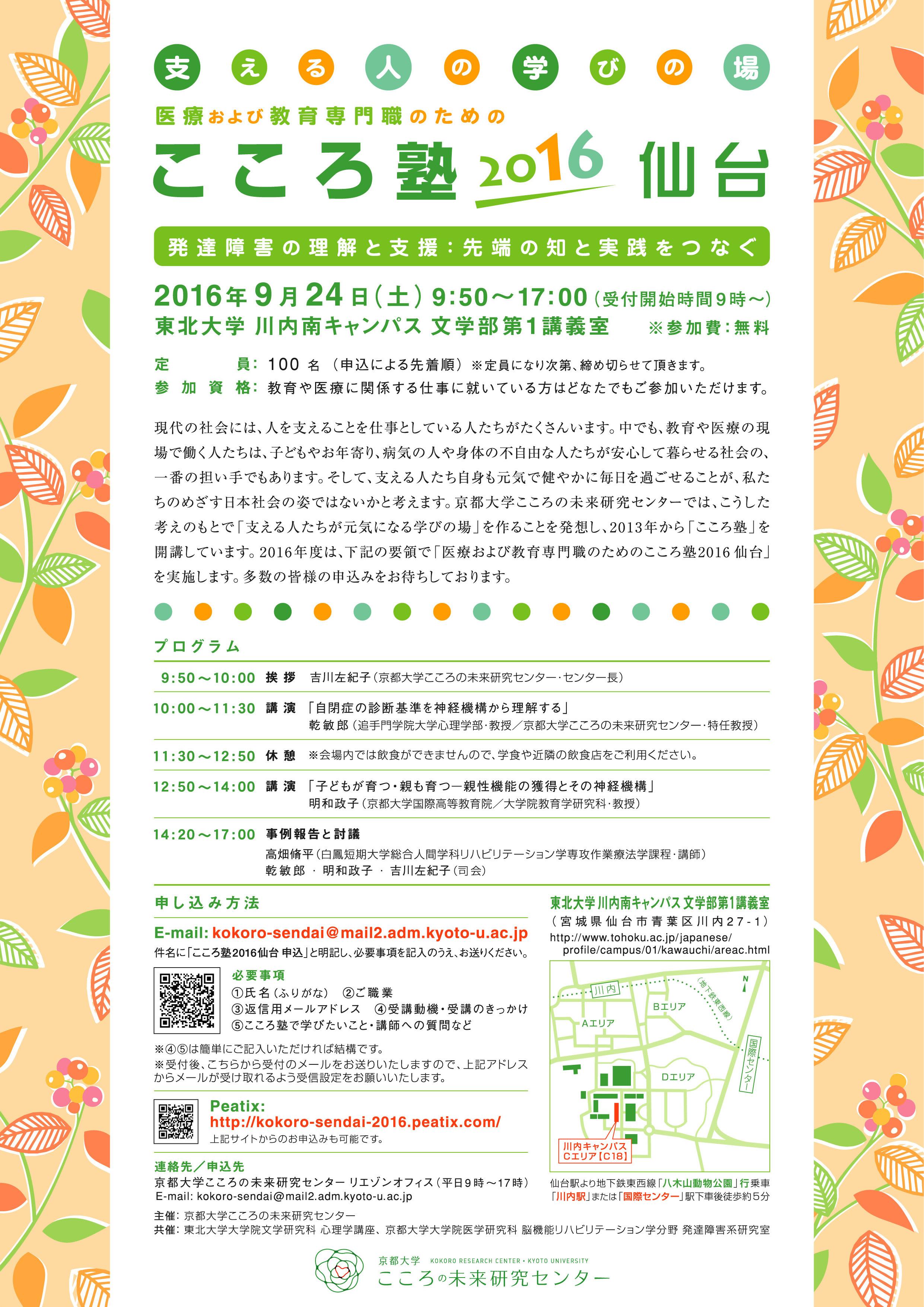 支える人の学びの場 医療および教育専門職のための こころ塾2016 仙台