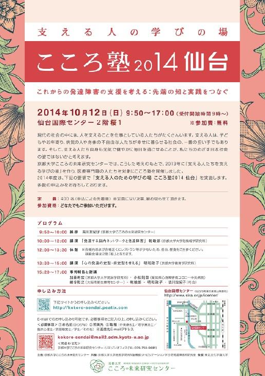 支える人の学びの場 こころ塾2014 仙台