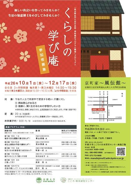 『京町家 くらしの学び庵』プロジェクト