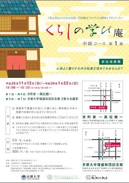『京町家 くらしの学び庵』プロジェクト 中級 第1期