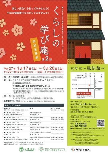 『京町家 くらしの学び庵』プロジェクト 初級第2期