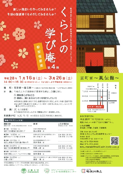 『京町家 くらしの学び庵』プロジェクト 初級第4期