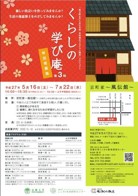 『京町家 くらしの学び庵』プロジェクト 初級第3期