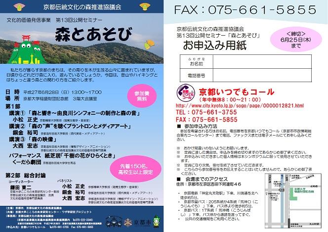 京都伝統文化の森推進協議会 文化的価値発信事業 第13回公開セミナー「森とあそび」