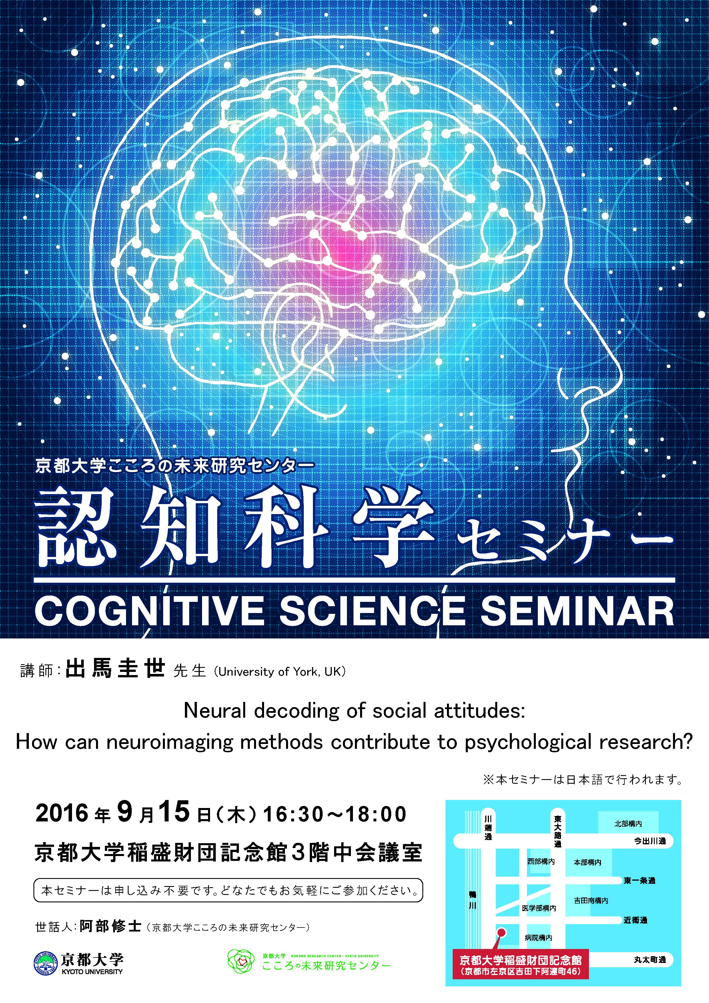 こころの未来研究センター認知科学セミナー