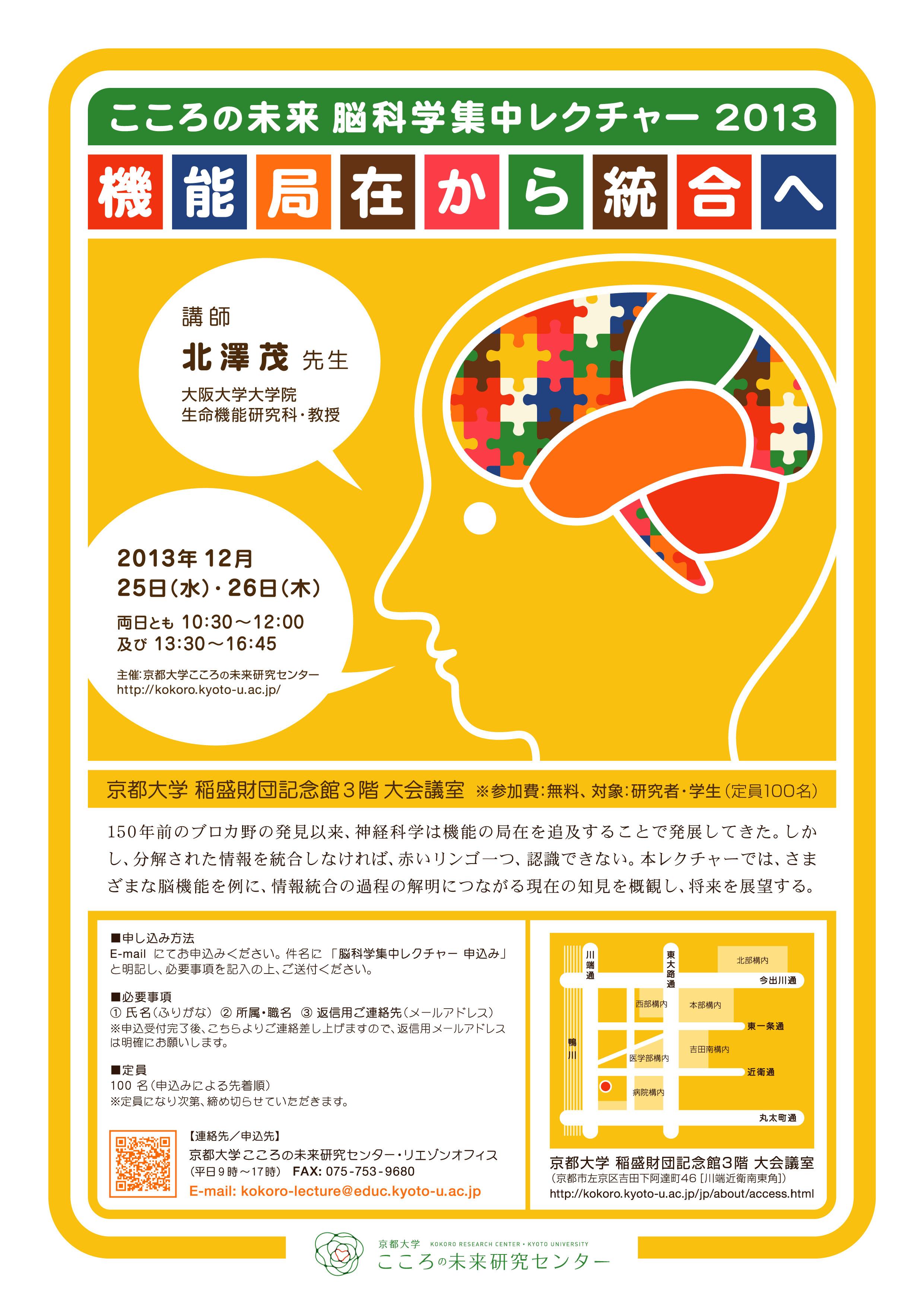 こころの未来 脳科学集中レクチャー2013 「機能局在から統合へ」