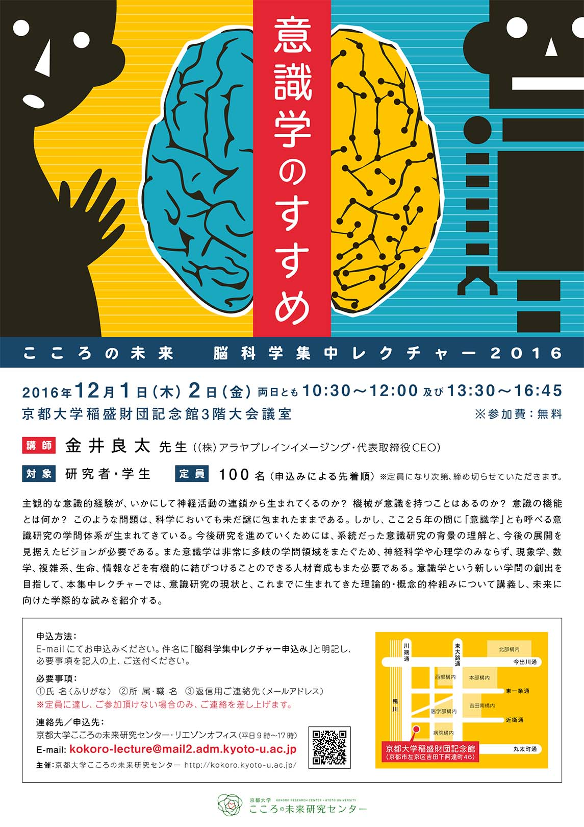 こころの未来 脳科学集中レクチャー2016 「意識学のすすめ」