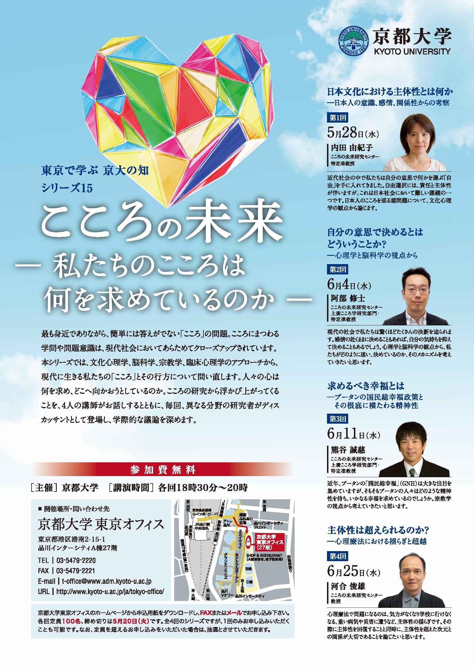 京都大学 東京オフィス 連続講演会「東京で学ぶ 京大の知」シリーズ15 こころの未来 -私たちのこころは何を求めているのか-