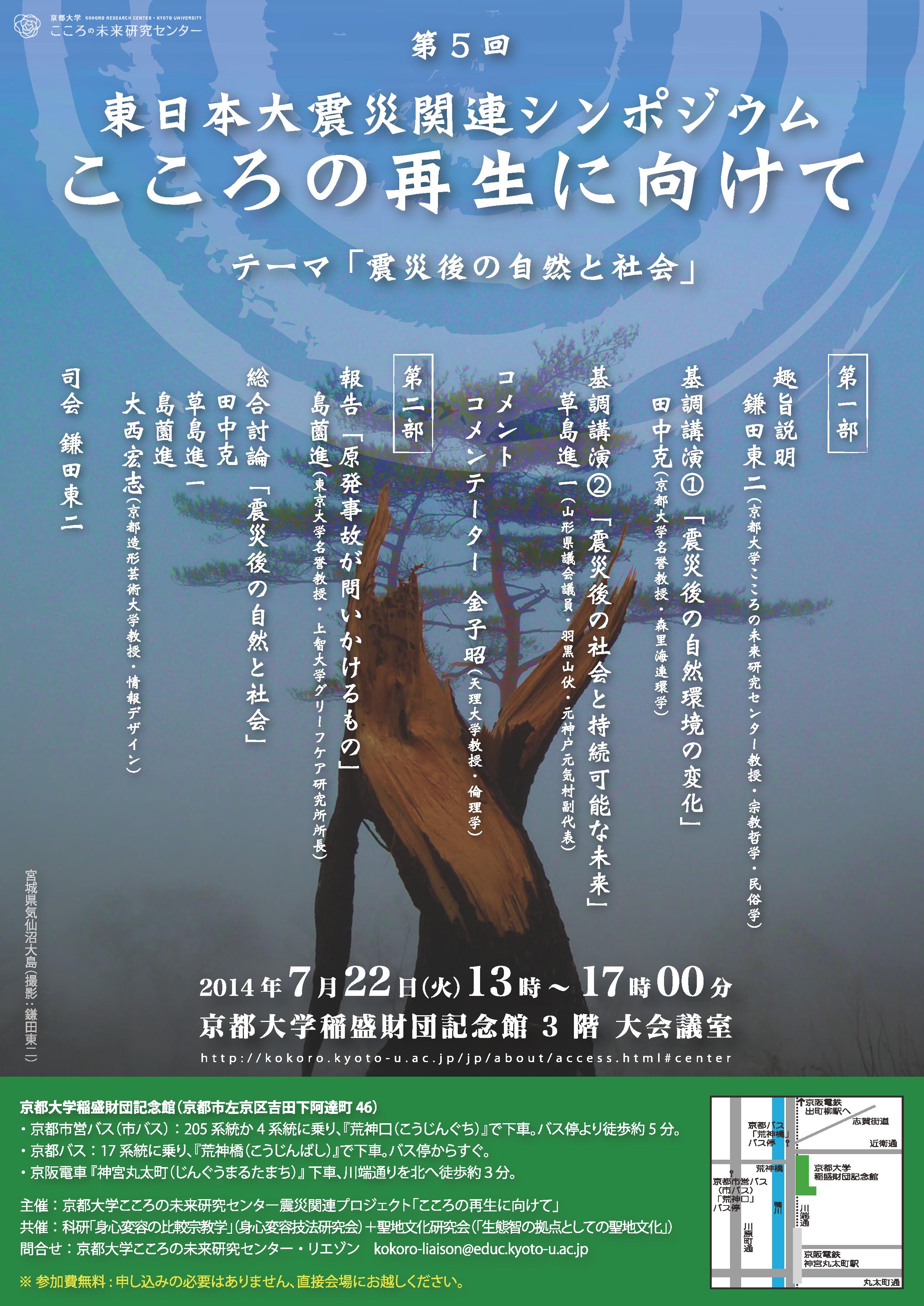 第5回東日本大震災関連シンポジウム「こころの再生に向けて~震災後の自然と社会」