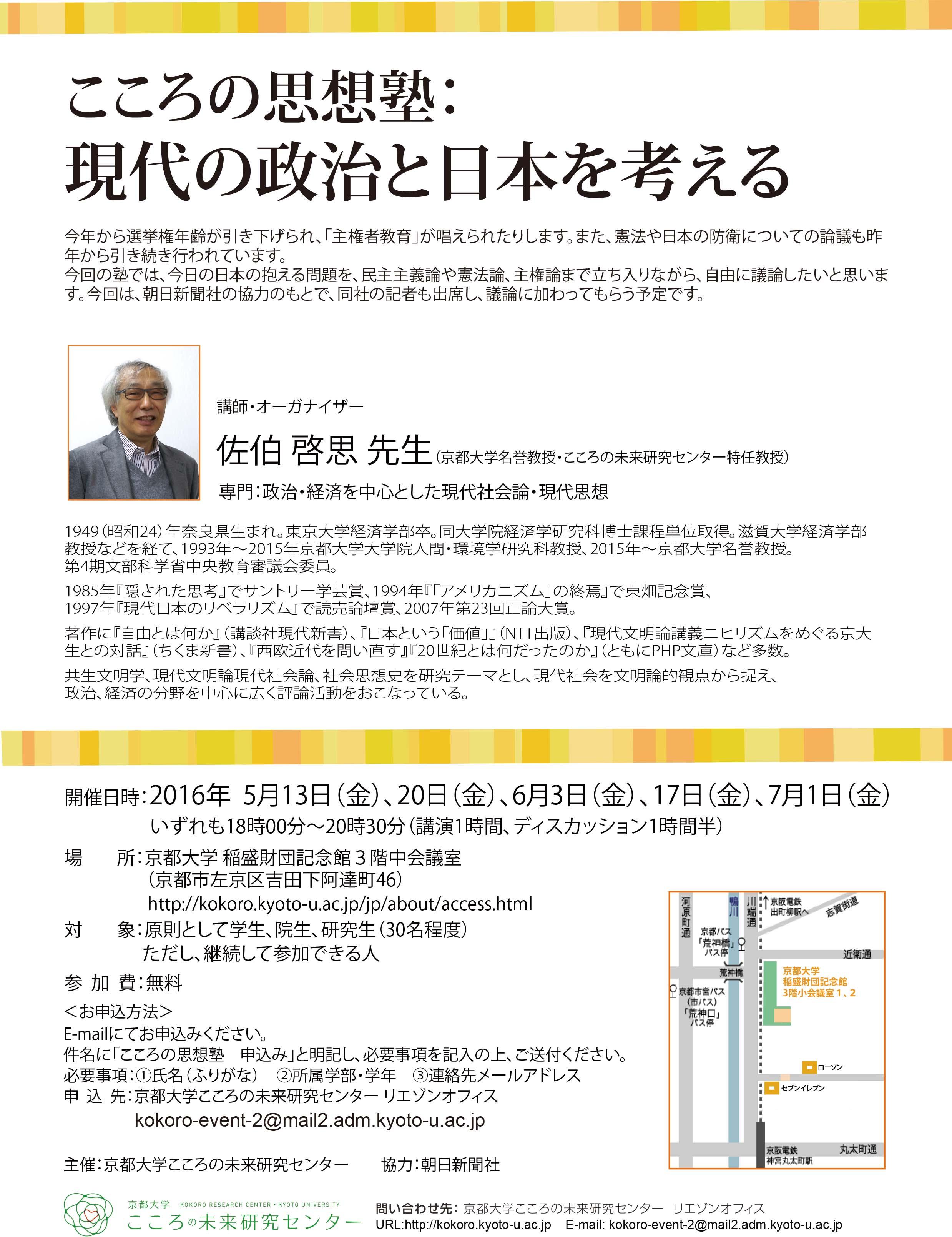 こころの思想塾:現代の政治と日本を考える