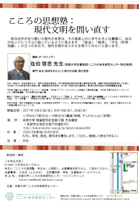 shisoujyuku20170531_0628.jpg