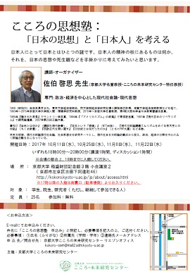 "Special Lecture Series on the Concepts of Kokoro: Contemplating ""Japanese Thought"" and ""The Japanese People"""
