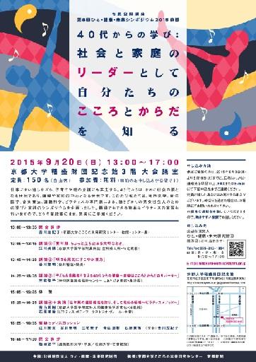 第8回ひと・健康・未来シンポジウム2015京都 40代からの学び: 社会と家庭のリーダーとして、自分たちのこころとからだを知る