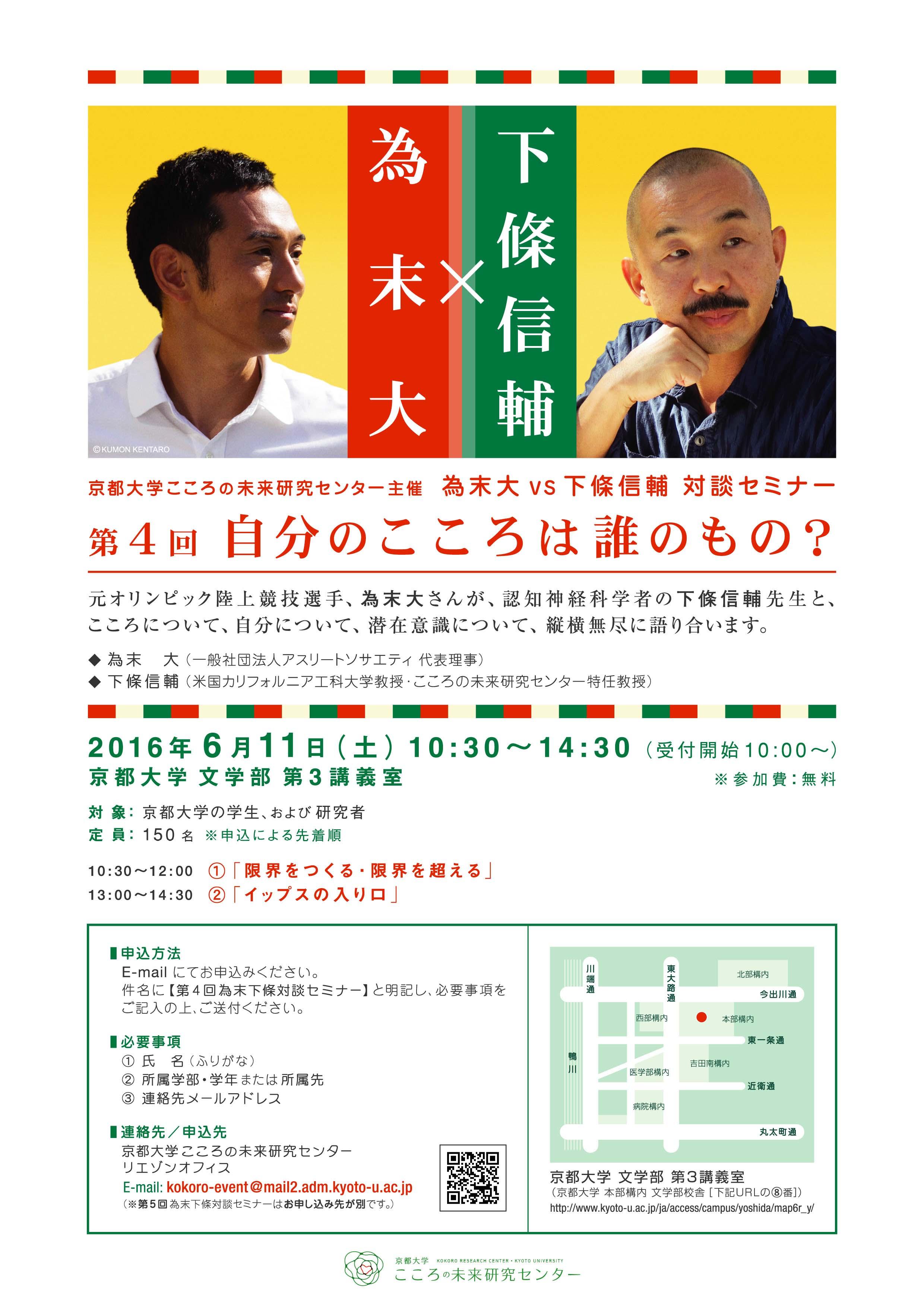 京都大学こころの未来研究センター主催 為末大 vs 下條信輔 対談セミナー