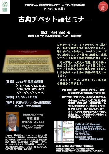 『アジア文化塾』古典チベット語セミナー
