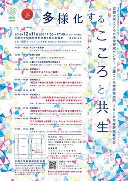 京都大学こころの未来研究センター 上廣こころ学研究部門 2016年度研究報告会 「多様化するこころと共生」