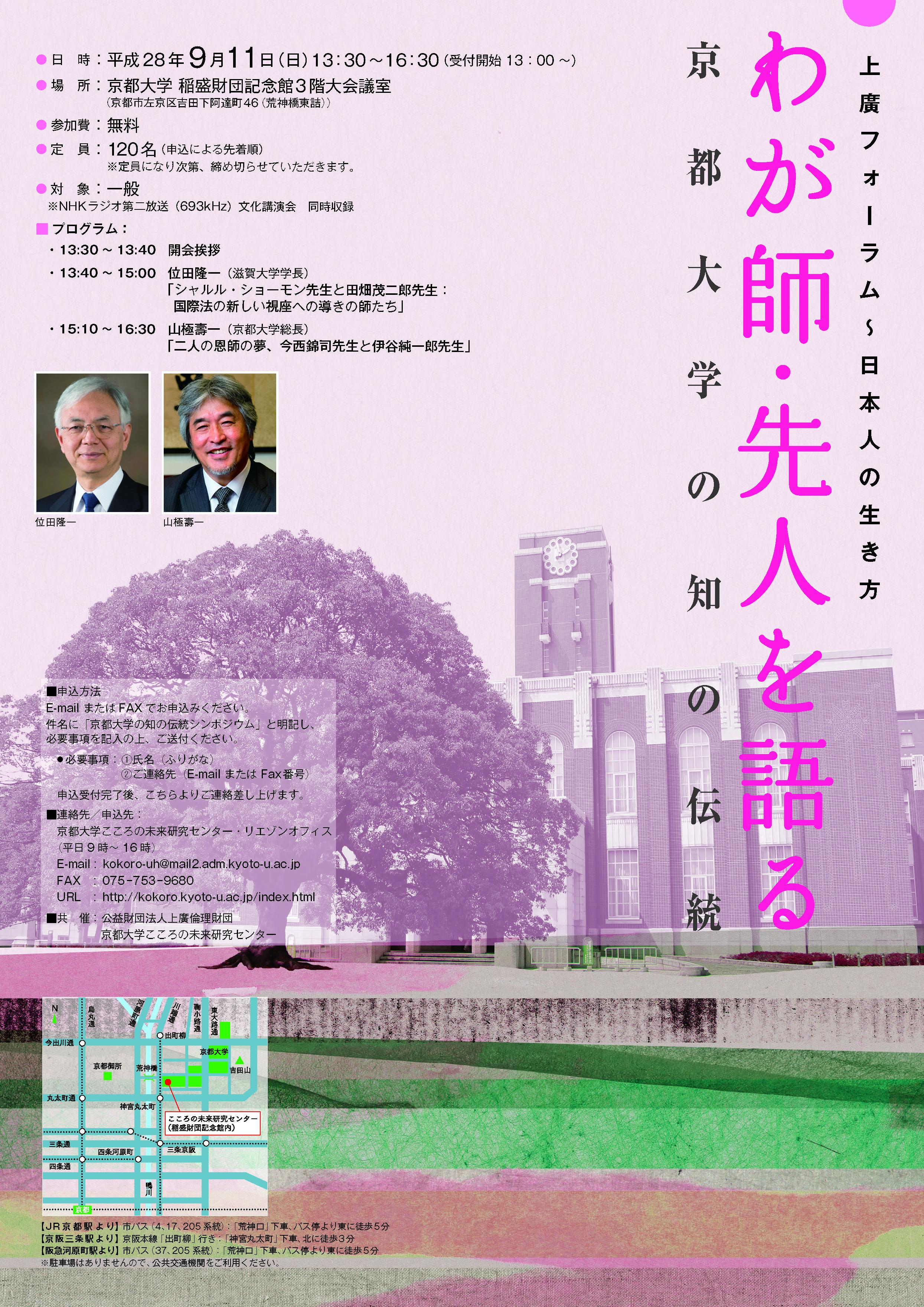 上廣フォーラム~日本人の生き方 「わが師・先人を語る」 京都大学の知の伝統