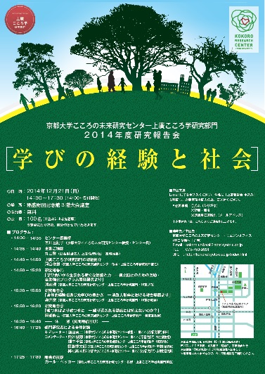 京都大学こころの未来研究センター上廣こころ学研究部門 2014年度研究報告会 「学びの経験と社会」