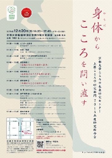 京都大学こころの未来研究センター上廣こころ学研究部門 2015年度研究報告会 「身体(からだ)からこころを問い直す」