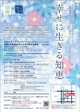 京都大学こころの未来研究センター 上廣倫理財団寄付研究部門 2017年度研究報告会 「幸せに生きる知恵」