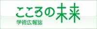 kokoronomirai_banner_off.jpg