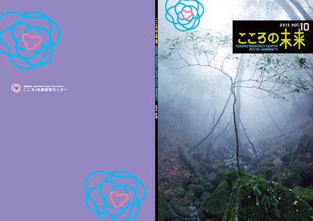 学術広報誌『こころの未来』第10号を公開します。