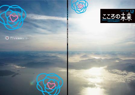 学術広報誌「こころの未来」第12号を公開します。
