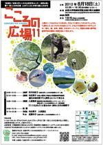 11thkokoronohiroba-thumb.jpg