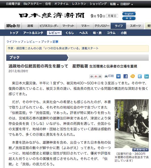 鎌田教授の書評記事『過疎地の伝統芸能の再生を願って』が日経新聞に掲載されました