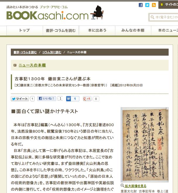 古事記に関する書籍を紹介した鎌田教授の書評記事が朝日新聞『ニュースの本棚』に掲載されました
