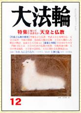 千石研究員が執筆した記事が仏教誌『大法論 12月号』に掲載されました