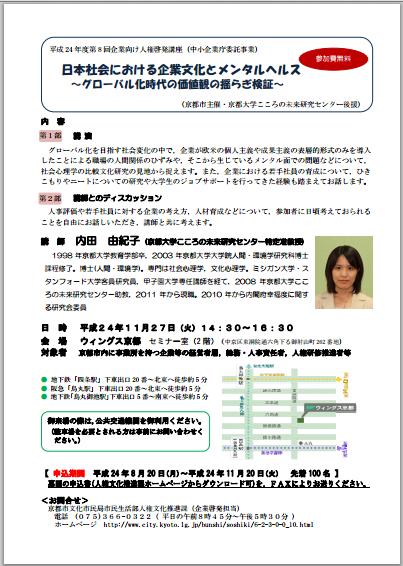 内田准教授が「第8回企業向け人権啓発講座(中小企業庁委託事業・京都市主催)」で講演しました