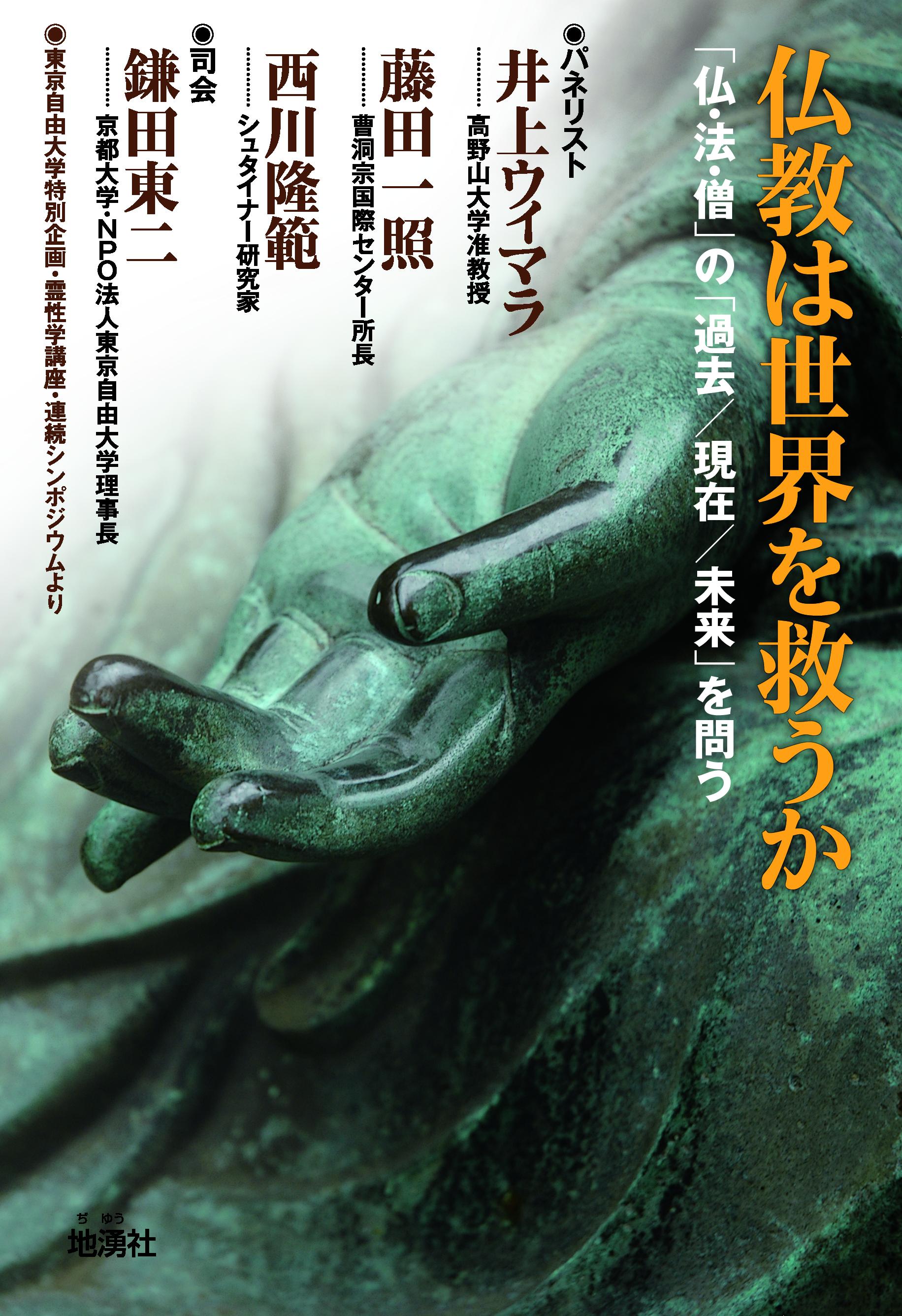 """鎌田教授の共著書『仏教は世界を救うか―""""仏・法・僧""""の過去/現在/未来を問う』が出版されました"""