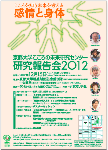 Kokoro Research Center held its 2012 Annual Report Symposium on Dec. 15, 2012.
