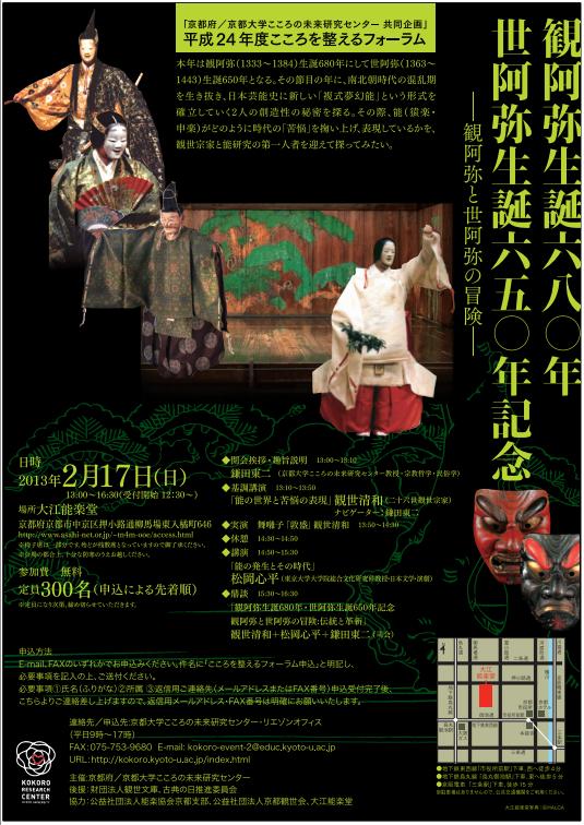 平成24年度こころを整えるフォーラム「観阿弥生誕680年世阿弥生誕650年記念―観阿弥と世阿弥の冒険―」が開催されました