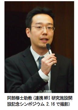 阿部助教が平成24年度生理研研究会でトラベルアワードを受賞しました
